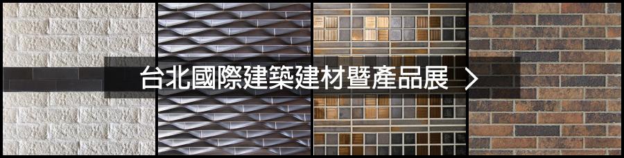 台北國際建築建材暨產品展